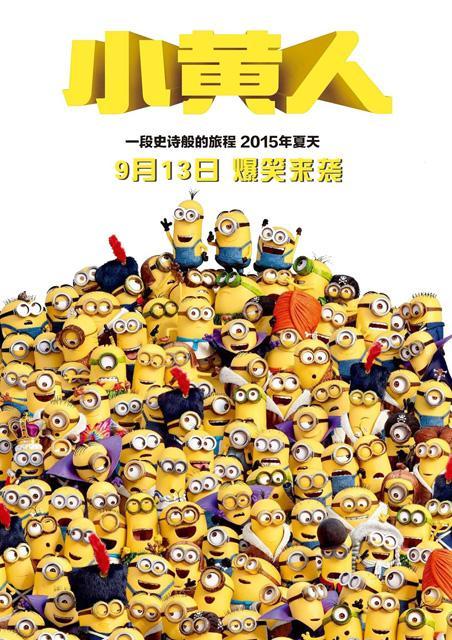 术爷读票房:《小黄人》首日过亿创动画片纪录