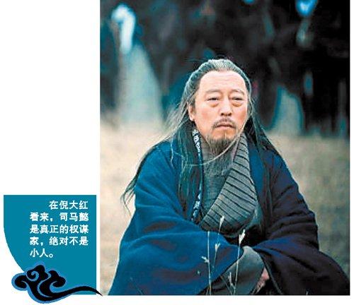 倪大红评《三国》角色:司马懿是真正的权谋家