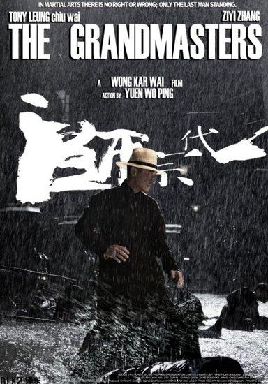 《爱遍中国》关注《一代宗师》 梁朝伟雨夜搏杀