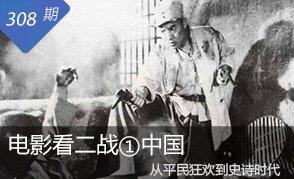 电影看二战①中国:从平民狂欢到史诗时代