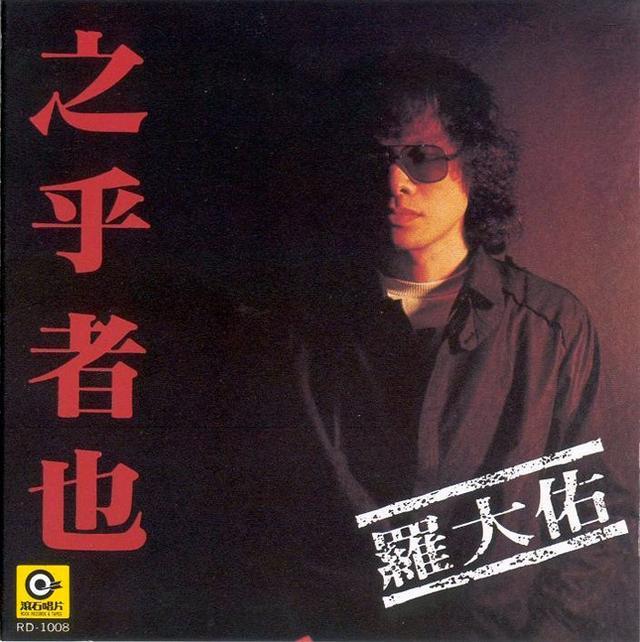 """罗大佑凭什么被称谓整个华语乐坛的""""教父"""""""
