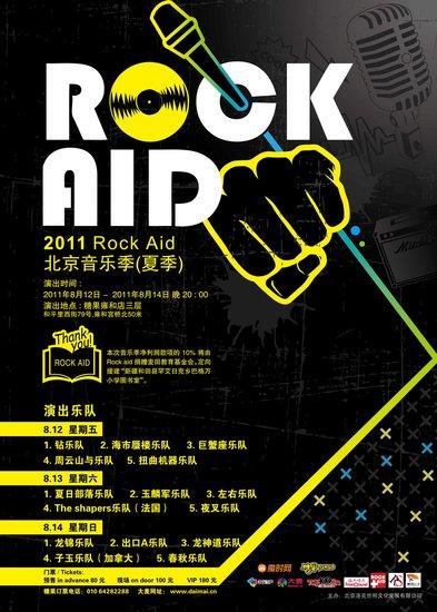 周云山加盟Rock Aid音乐季 音乐让爱延续(图)