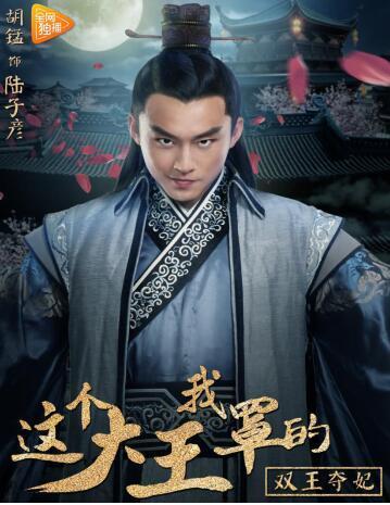 网大《这个大王我罩的:双王夺妃》今日上线