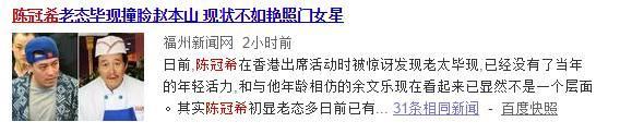 香港有个演员叫陈冠希