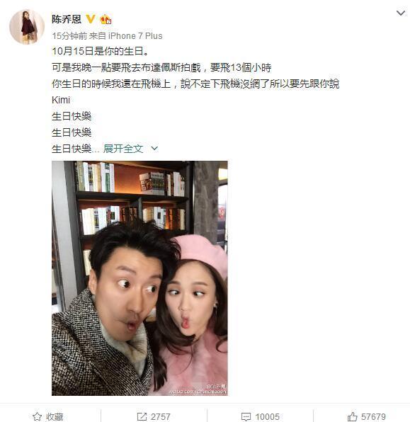 陈乔恩为乔任梁庆生:我们终究有见面的那一天 src=