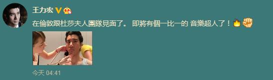 王力宏预告个人蜡像将面世 脸上涂满建模测量点
