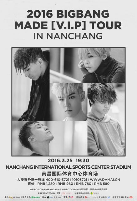 2016 BIGBANG南昌演唱会将来袭 3月8日开票