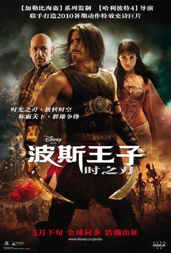 《波斯王子》零点启动 万达石景山尽显IMAX本色