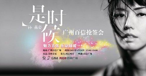 孙燕姿《是时候》广州百信抢签会3月24日举行