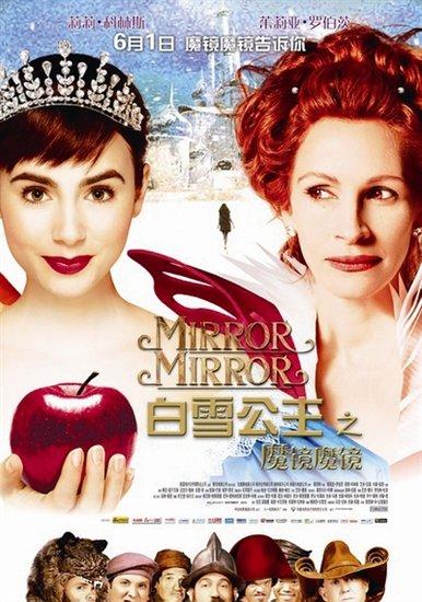 """《雨果》、""""魔镜""""上映 国外被定为家长指导级"""