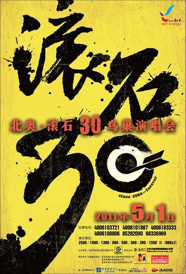 滚石30演唱会力邀李宗盛 羽泉、黄征等或加盟