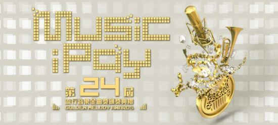 第24届台湾金曲奖提名解读:真是一场好戏