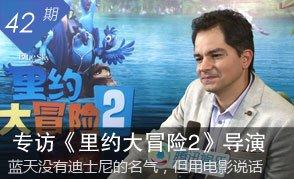 """专访《里约大冒险2》导演:我来中国""""谢票""""了"""