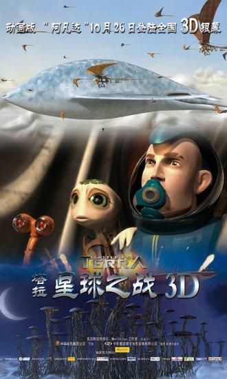 """《塔拉星球之战》今日公映 """"十大看点""""提前看"""