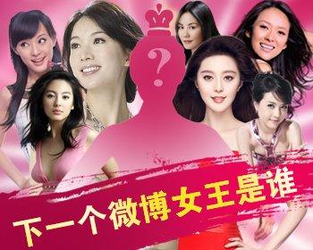 娱乐圈天后将入驻腾讯微博 网友有奖竞猜送Q币