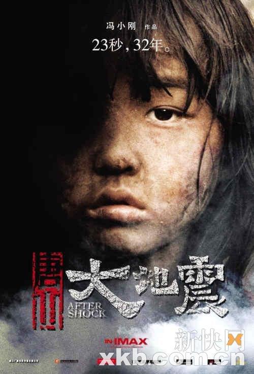 揭幕《唐山大地震》 冯小刚:我不负责心灵重建
