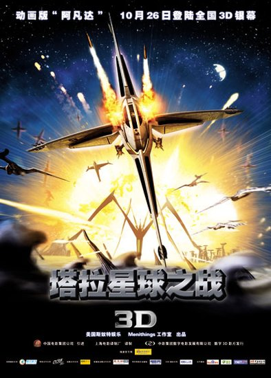 《塔拉星球之战》在京举行中国首届4D看片会