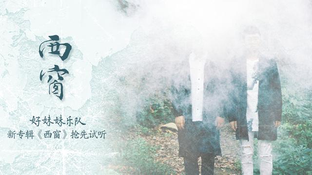 好妹妹乐队全新专辑《西窗》先行曝光抢先听