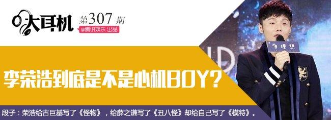 李荣浩到底是不是心机BOY?