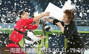 一周图片精选(2015.10.31-2015.11.06)