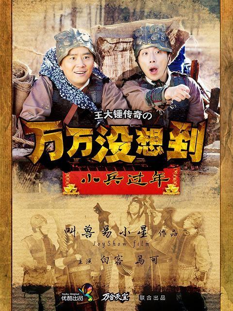 《万万没想到:小兵过年》海报图片