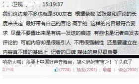 某卫视工作人员向记者爆料发微博有钱赚。