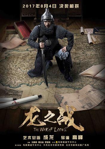 """成龙献唱《龙之战》主题曲 """"国土版""""海报曝光"""