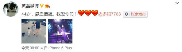 黄磊44岁生日晒全家福:感恩惜福 我爱你们