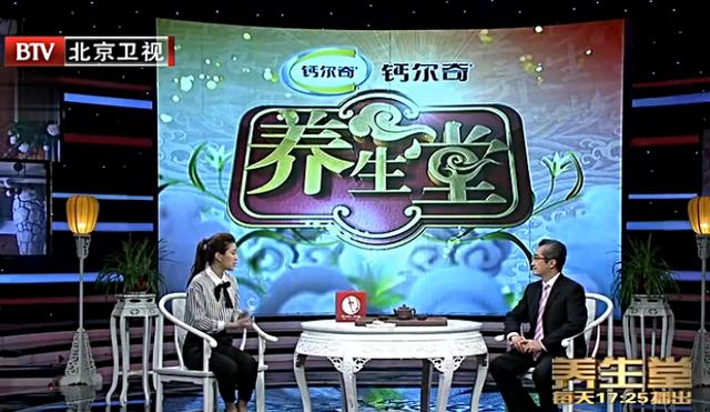 北京卫视《养生堂》获广电总局表扬