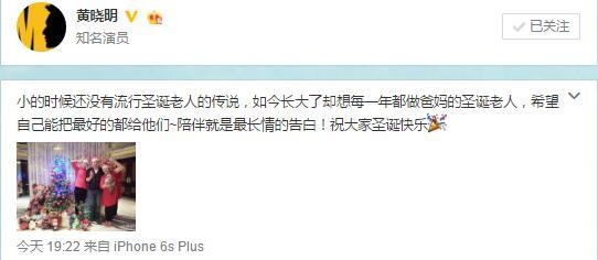 黄晓明调皮与父母合影 网友:baby在拍照吗