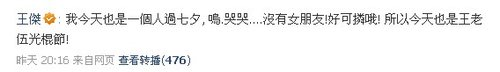 """王杰搬家腾讯微博 独自过七夕发微话""""凄凉"""""""