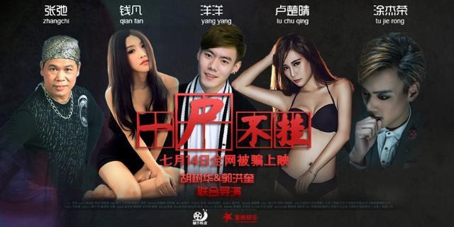 微电影《一尸不挂》海报曝光 有望七月中旬上映