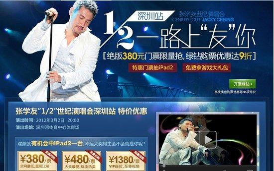 怀旧风推热张学友演唱会 QQ票务六成歌迷为80后