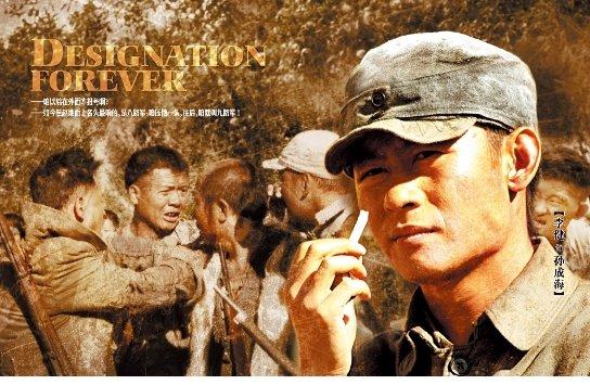 《永不磨灭番号》将开播 李健英雄情节锐不可挡