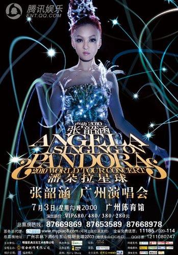声动2010张韶涵潘朵拉星球巡回演唱会广州站