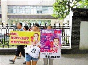 李阳遭反家暴人士抗议 当场发飙要砸示威牌