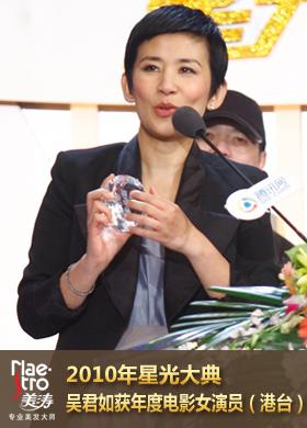 年度电影女演员(港台)吴君如