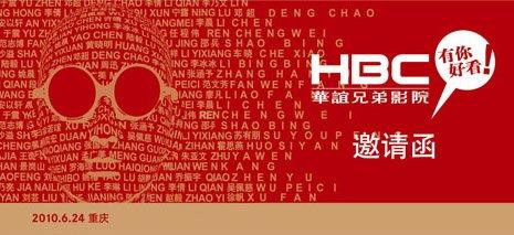 华谊兄弟首家影院开业 打造完整电影产业链