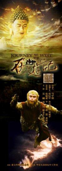 新版《西游记》:现代审美观赢得好评