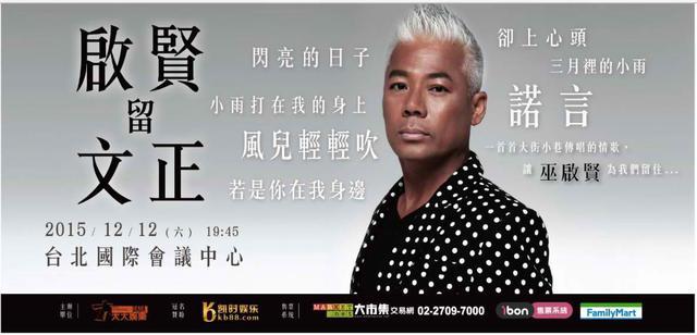 刘文正大弟子巫启贤台北演唱会12.12献唱 演绎经典