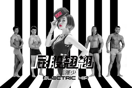 毛泽少发布年度单曲 国内首支电臀劲歌