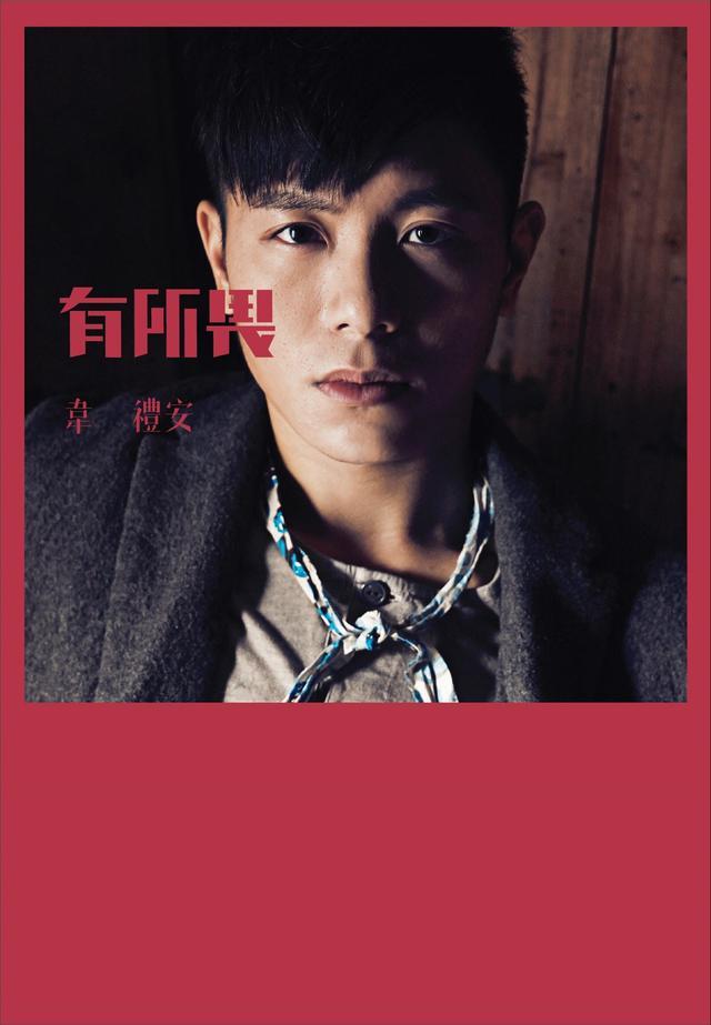 一周台湾华语13:韦礼安无所畏 新作空降冠军