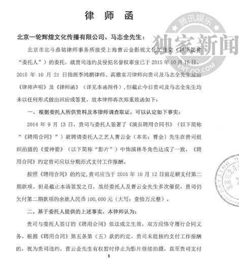 """曹云金""""耍大牌""""纠纷升级 剧组发声索赔72万"""