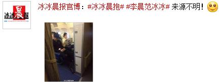 李晨范冰冰坐飞机 女方读报纸男方看手机