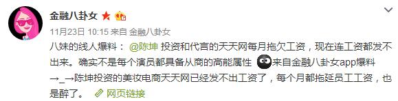 陈坤持股代言网站被曝欠薪 公司:只是晚发几天