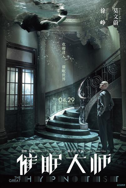 《催眠大师》发概念宣传片 徐峥出境神秘催眠