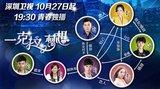 深圳卫视独播《一克拉梦想》 演绎平民女逆袭