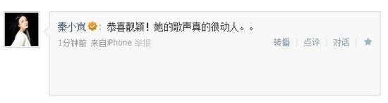 张靓颖获年度歌手荣誉 秦岚微博盛赞其歌声动人