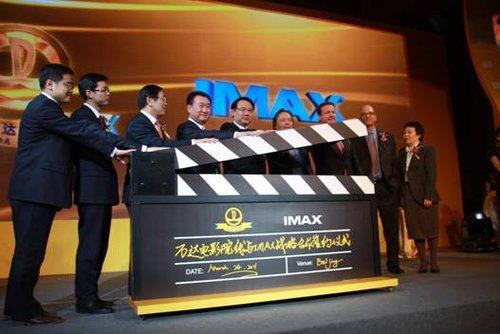 IMAX中国公司成立 宣布达成75套IMAX影院合约