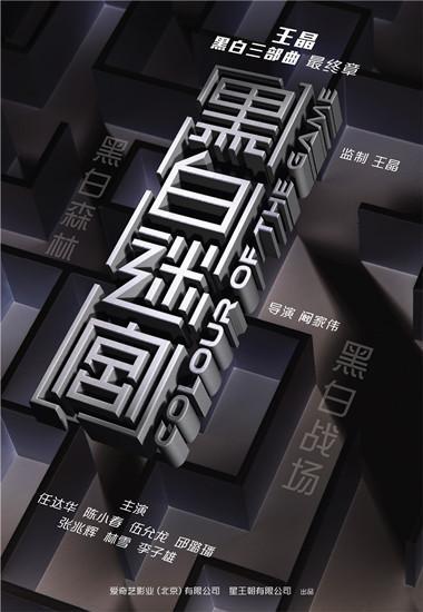 王晶《黑白迷宫》海报 任达华陈小春身锁迷宫